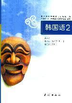 民族版韩国语